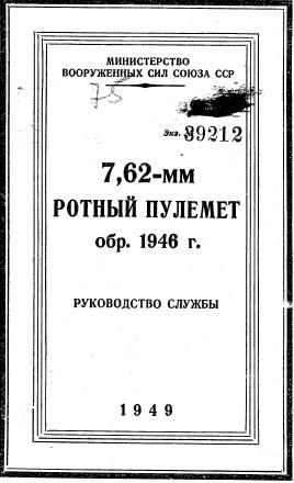RP46 Manual, printed 1949