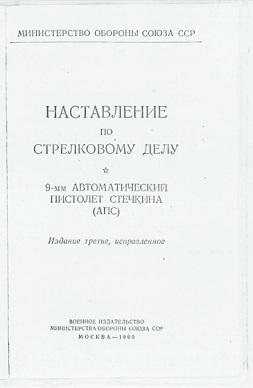 Stechkin APS manual, printed 1960 (Russian)
